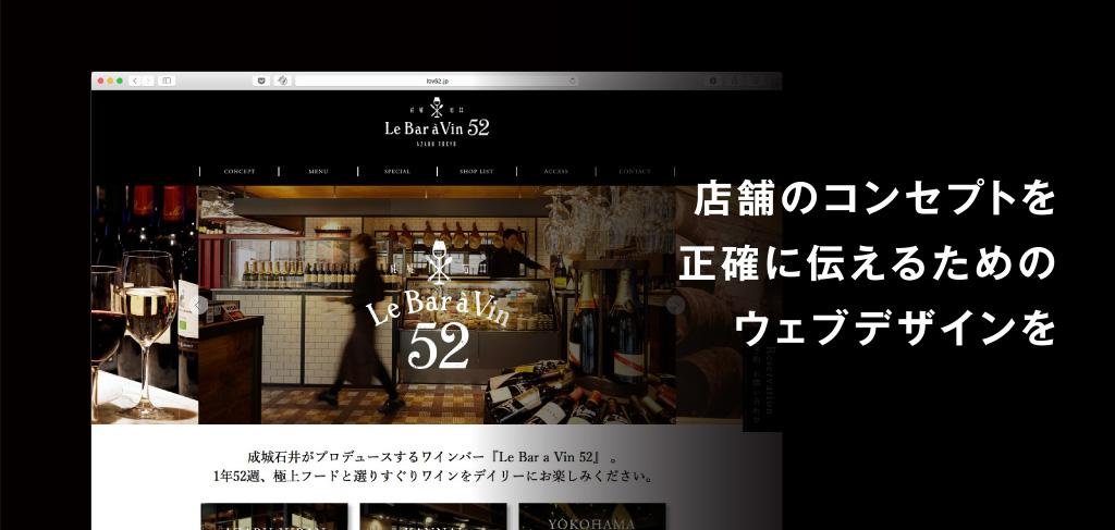 店舗のコンセプトを正確に伝えるためのウェブデザインを