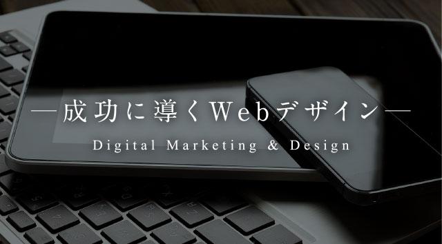 成功に導くWebデザイン