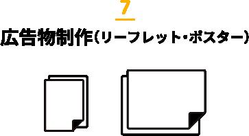 広告物制作(リーフレット・ポスター)