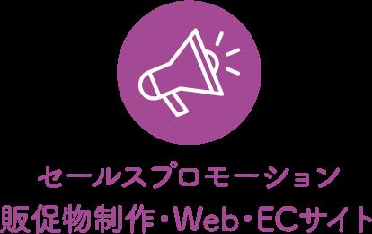 セールスプロモーション・販促物制作・Web・ECサイト