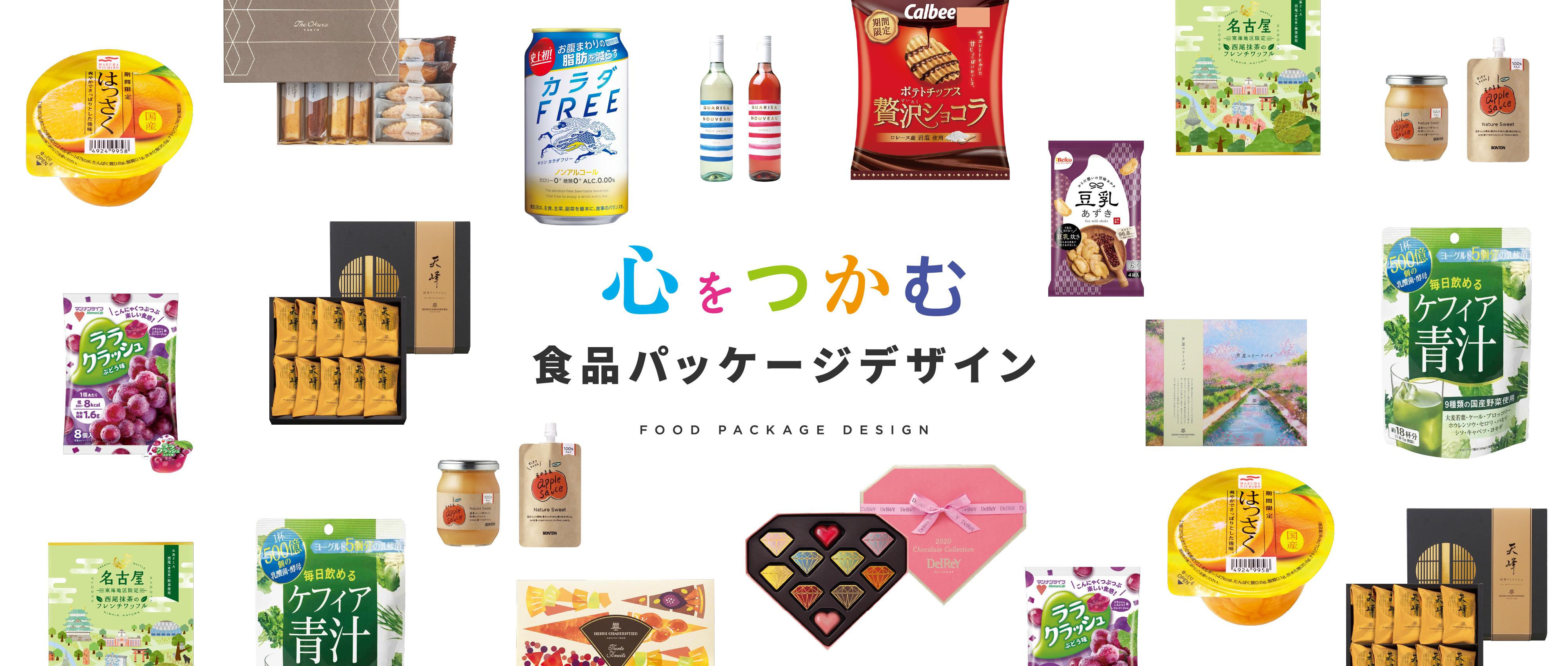 心をつかむ食品パッケージデザイン