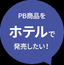 PB商品をホテルで発売したい!