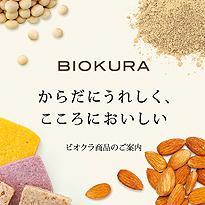 BIOKURA リーフレット