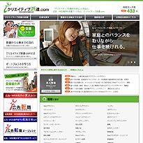 クリエイティブ派遣.com