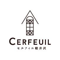 CERFEUIL 軽井沢