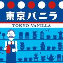 ヨックモック  東京バニラ