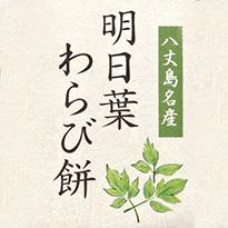 大谷堂 明日葉わらび餅