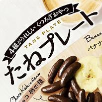 亀田製菓 たねプレート