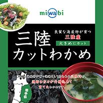 miwabi パッケージ