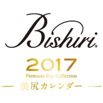2017年美尻カレンダー