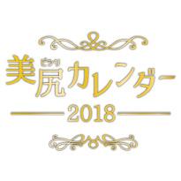 2018年美尻カレンダー