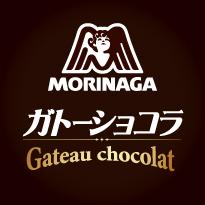 森永製菓 ガトーショコラ