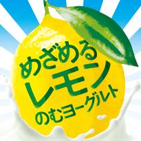 めざめるレモン