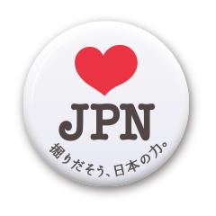 カルビー ♥JPNパッケージ