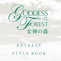 女神の森 スタイルブック