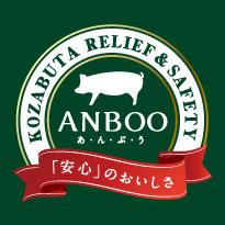 高座豚 ANBOO