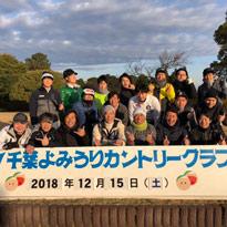 ゴルフ部 コンペ2019冬