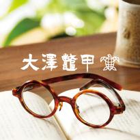 大澤鼈甲 WEB