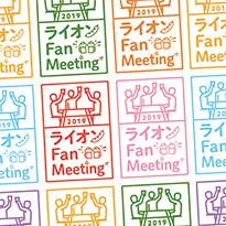 ライオン Fan Meeting