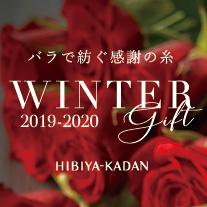 日比谷花壇 冬カタログ