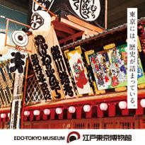 江戸東京博物館 ポスター