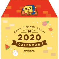ナベカヰ 2020カレンダー
