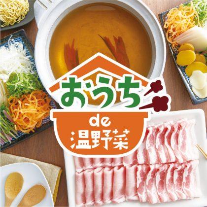 おうちde温野菜