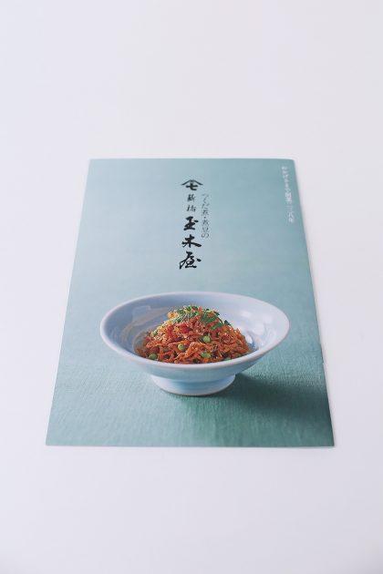 新橋玉木屋 夏のカタログ