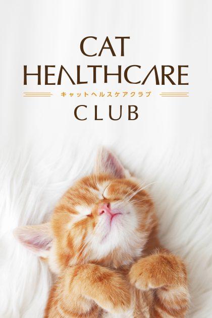 キャットヘルスケアクラブ