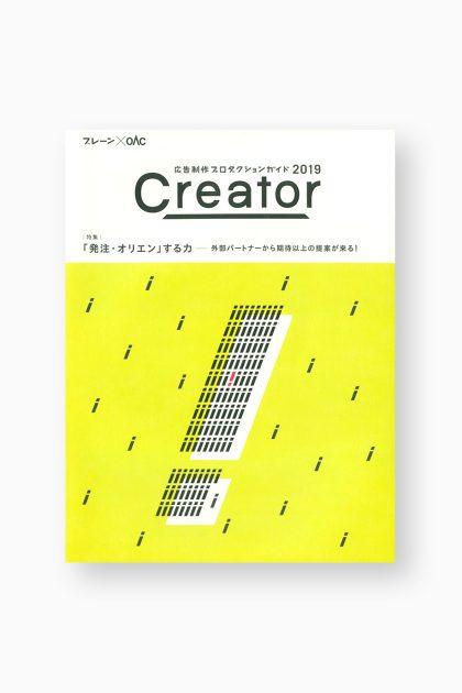 Creator 2019