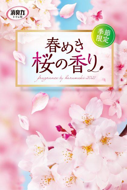 エステー 消臭力 桜パッケージ