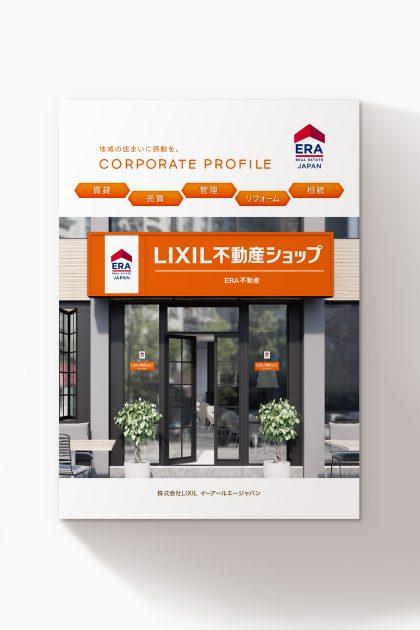 LIXIL ERA JAPAN 会社案内