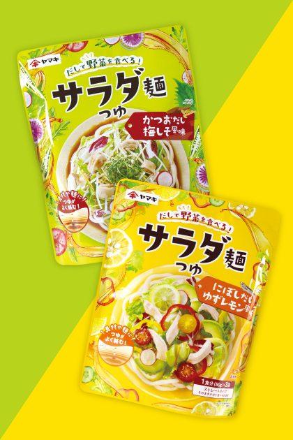 ヤマキ サラダ麺つゆ