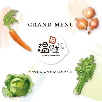 温野菜 2021グランドメニュー