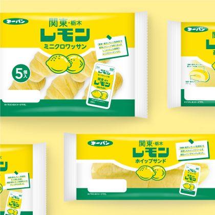 第一屋製パン 関東・栃木レモンパン3種