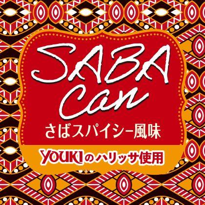 SABAcan さばスパイシー風味