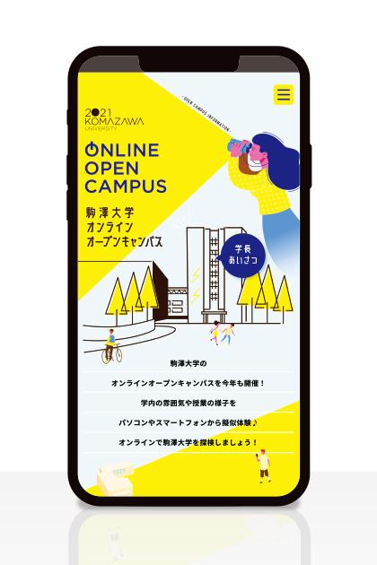 駒澤大学 オンラインオープンキャンパス2021