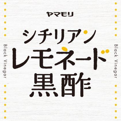 シチリアンレモネード黒酢